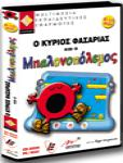 images/ekswfylla_cdRom/School Education/Mr_fasarias.jpg