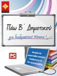 images/ekswfylla_cdRom/School Education/paw_b_IW.jpg