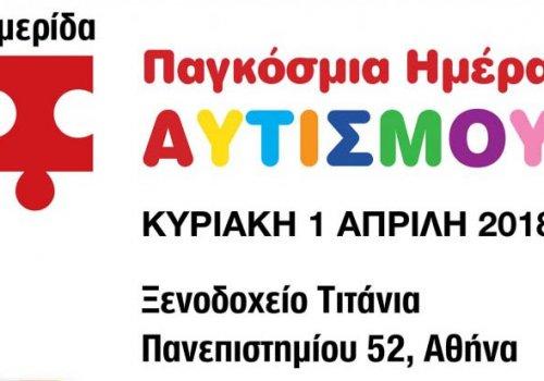 1η Απριλίου: Ημερίδα για την Παγκόσμια Ημέρα Αυτισμού