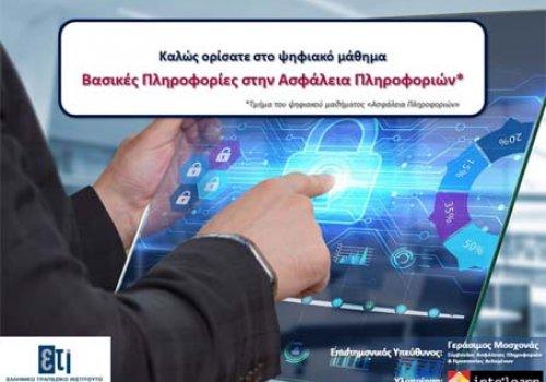 Ψηφιακό Μάθημα για την Ασφάλεια Πληροφοριών