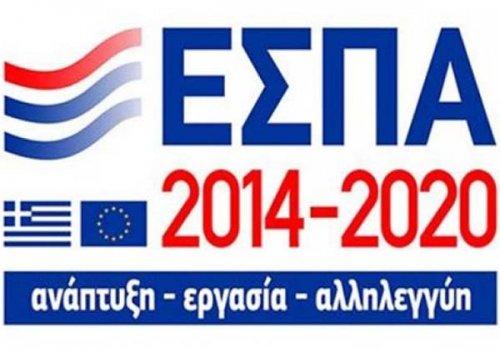 Ευκαιρία επιδότησης εξοπλισμού από το ΕΣΠΑ 2014 – 2020